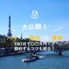 【フランス】パリ旅行の費用を公開!航空券や宿泊費など、節約するコツも紹介!