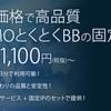 固定IPが1,100円〜!最安の固定IP付きプロバイダーを紹介します