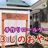 手作りロールケーキ【③じのおやつ】in伊勢原