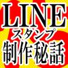 【LINE】スタンプ制作秘話その⑮