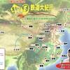 中国の長距離列車について