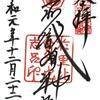足利織姫神社(栃木県足利市)の御朱印