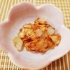 食物繊維がとれる玉こんにゃくで簡単!ガーリック醤油味とコンソメ味のサクサクこんにゃくチップスの作り方。