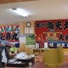 北海道礼文島観光案内:「あとい食堂」について