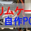 スリムケースでハイスペックPCを自作する【パーツの選び方】
