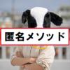 【C#】匿名メソッドとは?