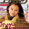 【1996年】【1月号】コンプティーク 1996.01