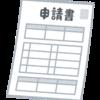 やっと10万円給付金の申請書を受け取りました