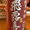 福島県 飛露喜 純米吟醸 愛山