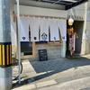 中華そば ヤマグチYAMAGUCHI(佐伯区)つけ麺