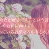 「あなたが好きです」という言葉は、忘れたい私に向けて言っている言葉なのかもしれない。