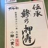 12/23 駅弁 鯵の押し寿司 湘南鎌倉大船軒