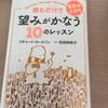 読書記録:リチャード・カールソン著『読むだけで気分が上がり望みがかなう10のレッスン』