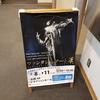 【入場料0円】ファンタジーアート展に行ってきました。