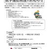 東北地方 個人向け制度情報①(福島県・宮城県)