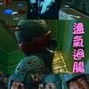 『新世紀Mr.Boo! ホイさま カミさま ホトケさま』の予告編