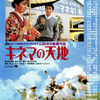 映画「キネマの天地」(1986):松竹大船撮影所50周年記念映画。