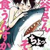 【漫画】『桐谷さん ちょっそれ食うんすか!?』11巻の感想…カレー万能論