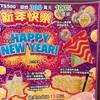 台湾の旧正月!目指せ一獲千金っっ!!!宝くじを買う!
