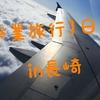 九州へ2泊3日旅行!1日目in長崎