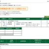 本日の株式トレード報告R3,01,29