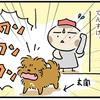 【犬漫画】閉め出された犬。
