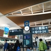 台湾一日目 新千歳空港→台中