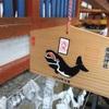 恵比須ノ宮の鯨鳥居(+α 飛鳥神社)