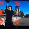 ドラマ「山田孝之のカンヌ映画祭」第1話批評と感想 テレ東流ドキュメンタリードラマの再来!! ドラマの楽しみ方を教えます!
