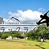 矢島スラックラインズのHPが20000PVを突破!