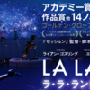 【映画/日本最速レポ】アカデミー賞史上最多14ノミネートのラ・ラ・ランド素晴らしいポイント4つ