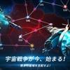 【ClashofStars】最新情報で攻略して遊びまくろう!【iOS・Android・リリース・攻略・リセマラ】新作スマホゲームが配信開始!