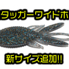 【HIDEUP】スタッガーシリーズのホグ系ワームに新サイズ「スタッガーワイドホグ3.3インチ・4インチ」追加!