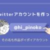 新しいTwitterアカウントを作ったよ。その名も作品ポイポイアカウント。