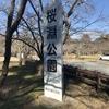 【新城】桜淵公園