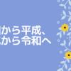 【日記】昭和から平成、平成から令和へ、改元当日の深夜に思ったこと。