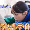 深川麻衣さんのofficial web siteが開設されますヨ〜!!
