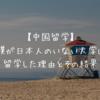 僕が日本人のいない大学に留学した理由とその結果【中国】