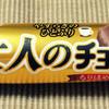 三立製菓 大人のチョコバット(2016)