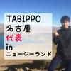 【ミランダカーも登場】TABIPPO名古屋代表、初めてのニュージーランド一人旅