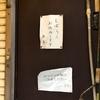 【今週のラーメン2995】 丸長 豪徳寺店 (東京・豪徳寺) ラーメン 〜豪徳寺に生き残る良心!大切に残そう昭和の食文化的ラーメン!