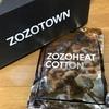 【新時代!?】 ZOZOHEAT が届いた!