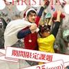 今年もあります!!クリスマス課題☆
