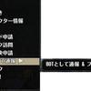 【ToS】 アドオンの日本語化「Context Menu Additions」