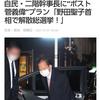 中共が画策する「野田聖子首相誕生」の危険性