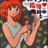 【漫画】「あわひめ先生の教イク的指導 (みこすり半劇場)」田中圭一:著(全1巻)大人読みしました。