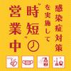 【オススメ5店】恵比寿・中目黒・代官山・広尾(東京)にあるもつ鍋が人気のお店