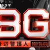 BG身辺警護人第1話無様感が魅力を引き出してます!木村拓哉、斎藤工、間宮祥太朗のトレーニングウェアが格好いい!ブランドは?