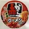 【今週のカップ麺168】 本家 赤からラーメン 名古屋名物赤から監修(寿がきや)