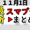 【11/1最新】新作スマブラ情報まとめ